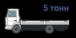 Грузовые авто перевозки МАЗ 5 тонн