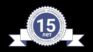 15 лет успешных транспортных грузоперевозок